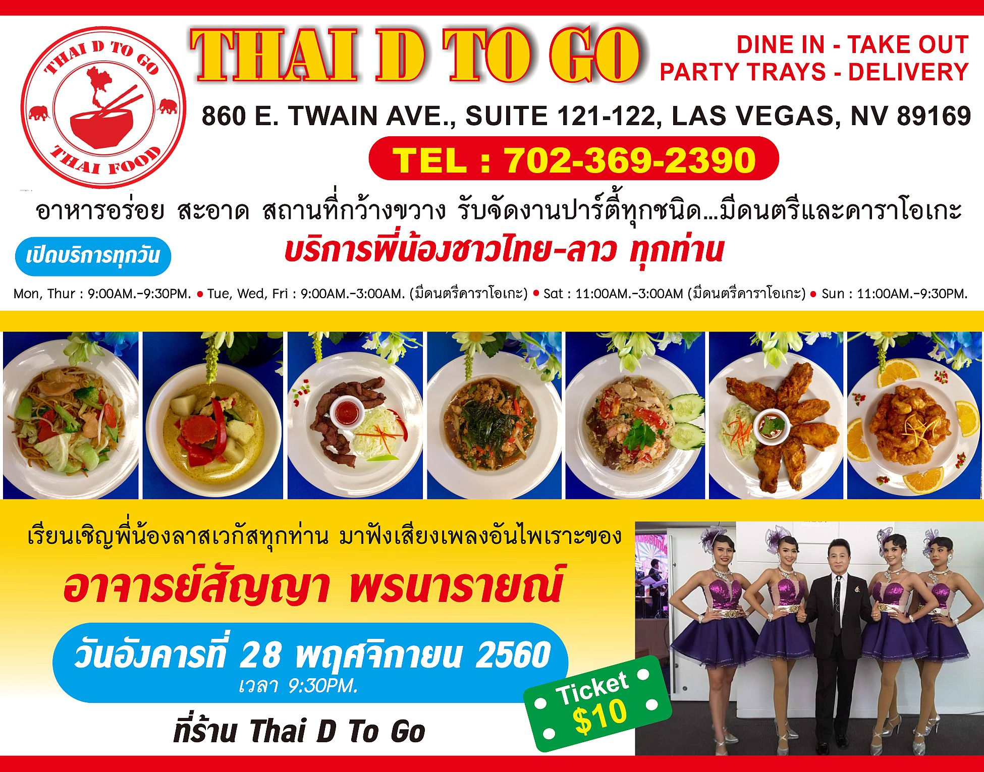 Thai D To Go Concert on November 28, 2017