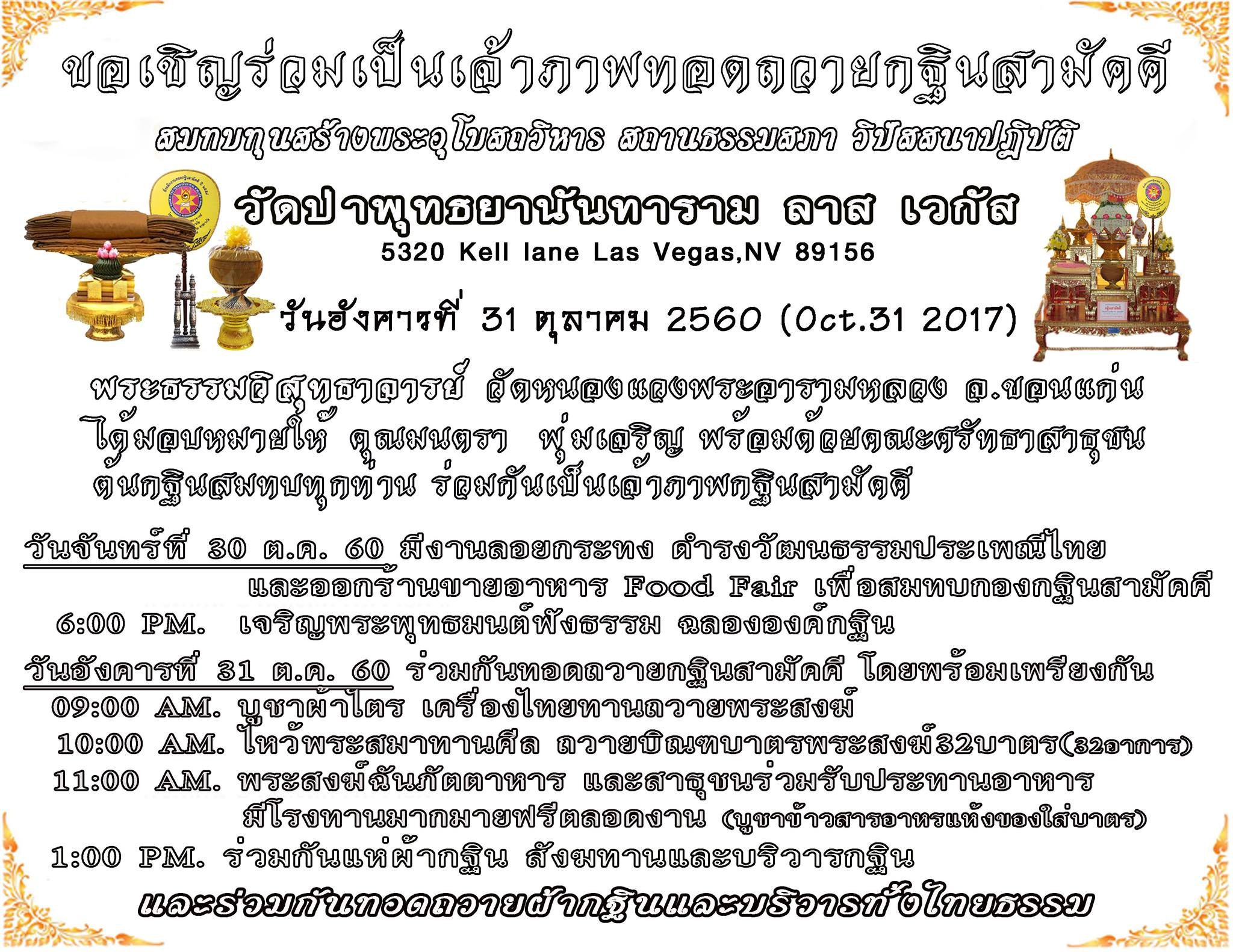 Watpa Buddhaya Nandharam Food Fair Oct 31 2017