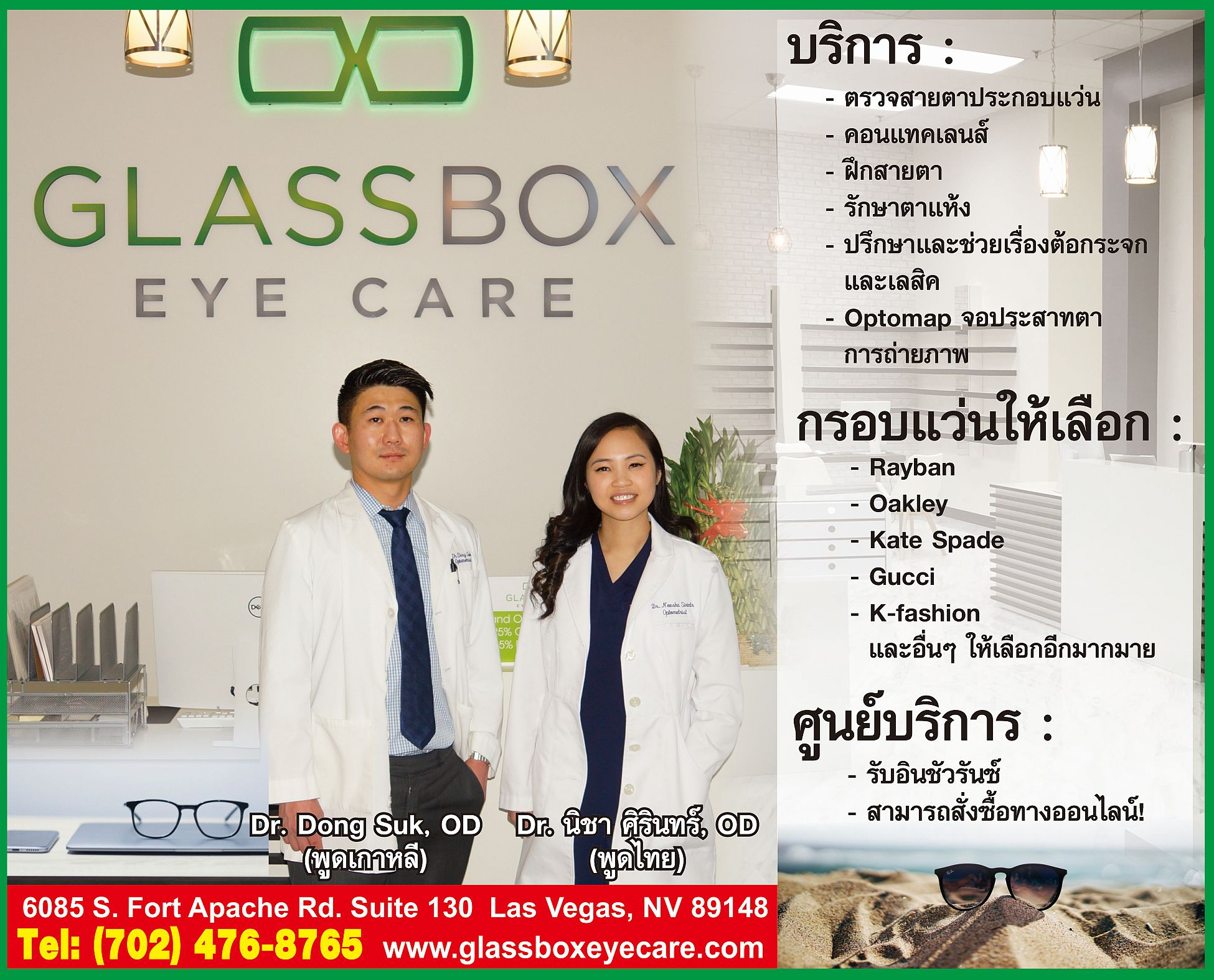 GlassBox Eye Care