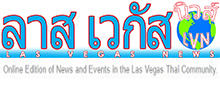 Las Vegas News in Thai