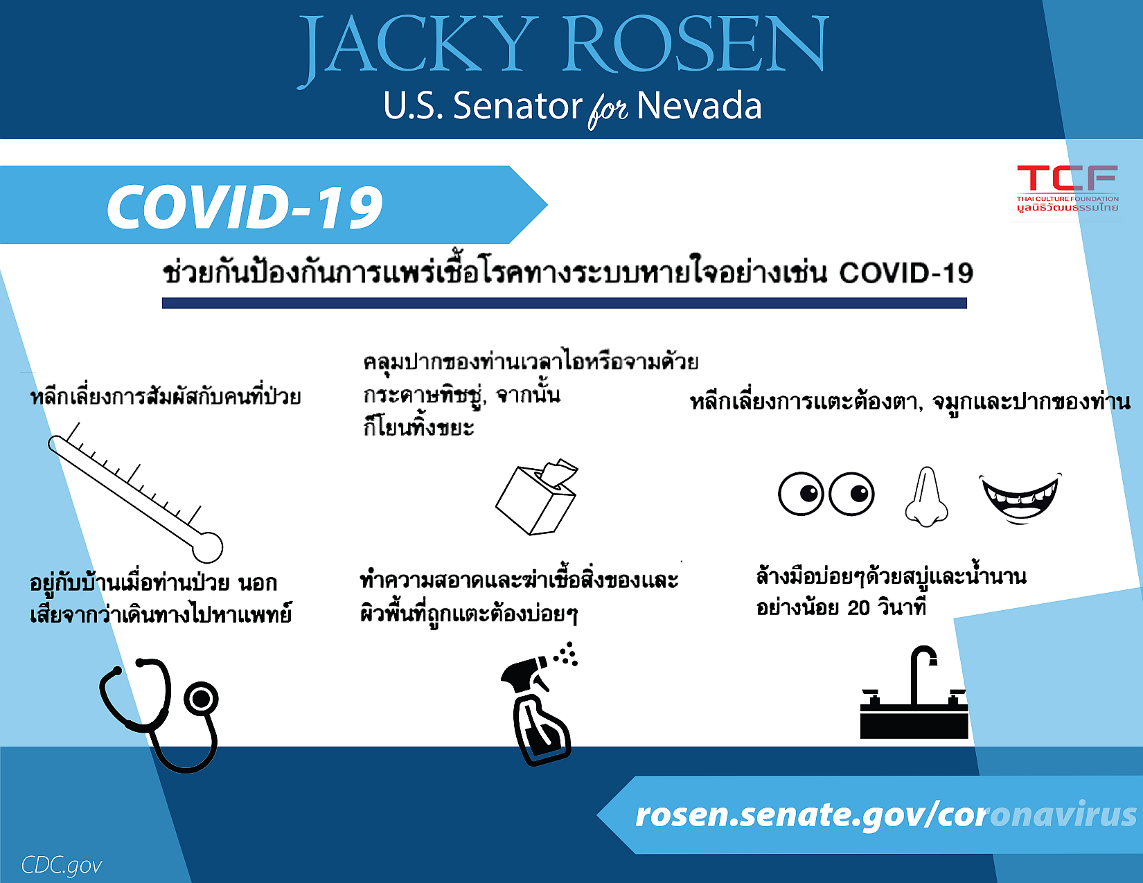 Senator Rosen PSA for COVID19 in Thai Page 1
