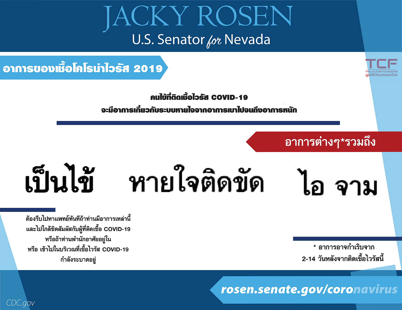 Senator Rosen PSA for COVID19 in Thai Page 2