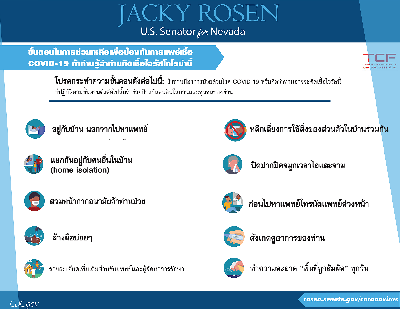 Senator Rosen PSA for COVID19 in Thai Page 3