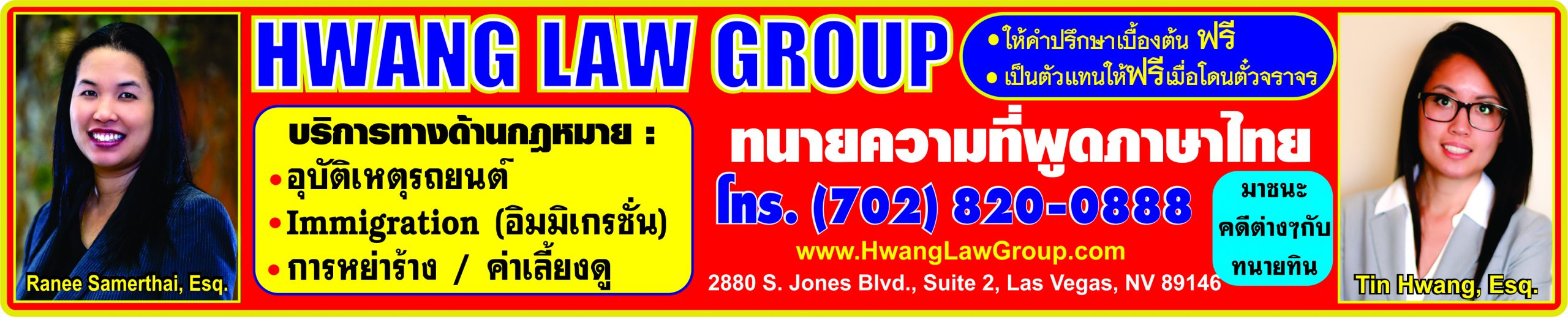 Hwang Law Group