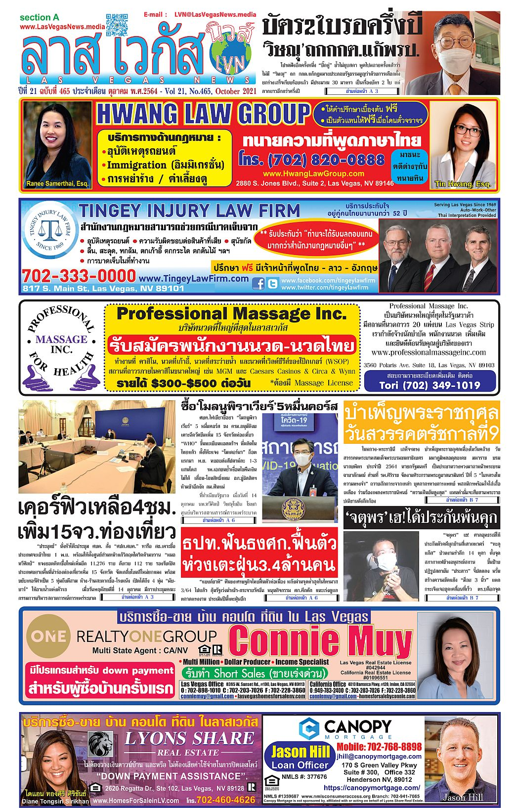 Current Digital Edition of Las Vegas News